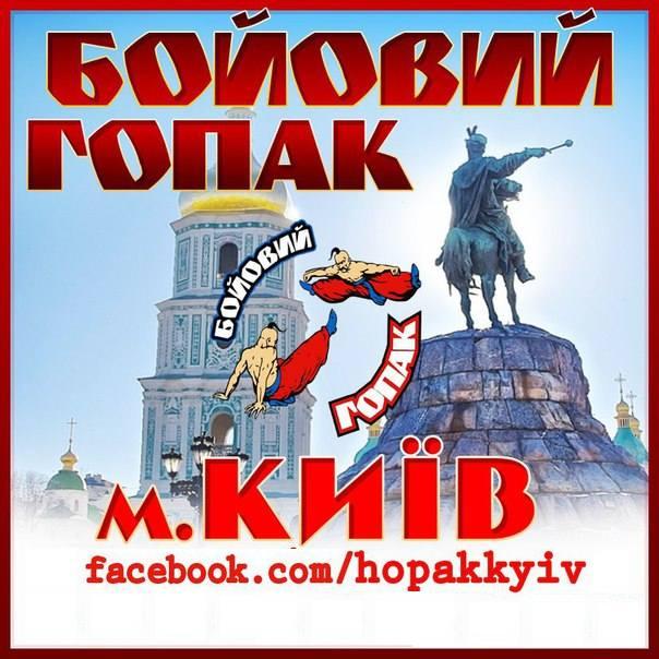 * Тренування з Бойового Гопака - м.Київ *