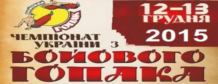 Бойовий Гопак: всеукраїнські змагання – 2015, Тернопіль
