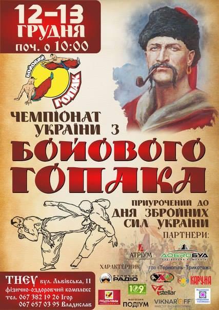 * 2015-грудень-12-13 Бойовий-Гопак всеукраїньскі змагання Тернопіль *